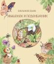 Книга Мышонок и Подснежник автора Денис Емельянов