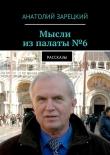 Книга Мысли изпалаты№6 автора Анатолий Зарецкий