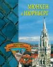 Книга Мюнхен и Нюрнберг автора Елена Грицак