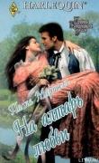 Книга На алтарь любви автора Паола Маршалл