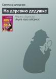 Книга На деревню дедушке автора Светлана Алешина
