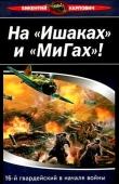 Книга На «Ишаках» и «Мигах»! 16-й гвардейский в начале войны автора Викентий Карпович