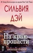 Книга На краю пропасти (ЛП) автора Сильвия Дэй