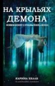 Книга На крыльях демона (ЛП) автора Карина Хелле