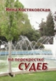 Книга На перекрестке судеб автора Инна Костяковская