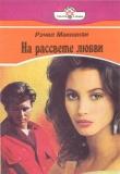 Книга На рассвете любви автора Рэчел Маккензи