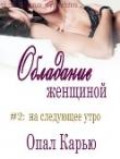 Книга На следующее утро (ЛП) автора Опал Карью