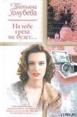 Книга На тебе греха не будет... автора Татьяна Голубева