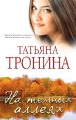 Книга На темных аллеях (сборник) автора Татьяна Тронина