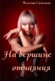 Книга На вершине отчаяния (СИ) автора Светлана Велесова