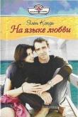 Книга На языке любви автора Элен Кэнди