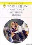 Книга На языке любви автора Кэтрин Спэнсер