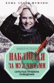 Книга Наблюдая за мужчинами. Скрытые правила поведения автора Андрей Ястребов