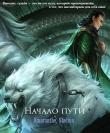 Книга Начало пути (СИ) автора shellina