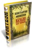 Книга Начало. Шаг первый (СИ) автора Константин Филиппов