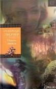 Книга Начать сначала автора Розамунда Пилчер
