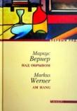Книга Над обрывом автора Маркус Вернер