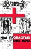 Книга Над пропастью по лезвию меча (СИ) автора Равиль Бикбаев