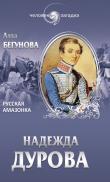 Книга Надежда Дурова  автора Алла Бегунова