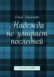 Книга Надежда неумирает последней автора Ольга Пахомова