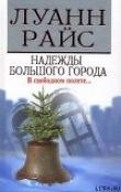Книга Надежды большого города автора Луанн Райс