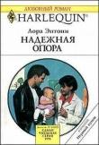 Книга Надежная опора автора Лора Энтони