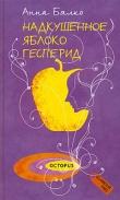 Книга Надкушенное яблоко Гесперид автора Анна Бялко