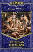 Книга Наемник автора Денис Мухин