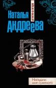Книга Нагадали мне суженого автора Наталья Андреева