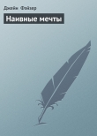 Книга Наивные мечты автора Джейн Фэйзер