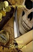 Книга Наивный Робинзон v. 2.0 автора Алексей Трефилов