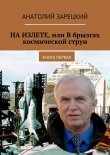 Книга НАИЗЛЕТЕ, или Вбрызгах космической струи автора Анатолий Зарецкий