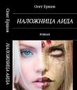 Книга Наложница Аида (СИ) автора Олег Ершов