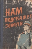 Книга Нам подскажет земля автора Владимир Прядко