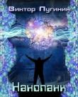 Книга Нанопанк (СИ) автора Виктор Лугинин
