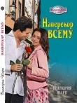 Книга Наперекор всему автора Виктория Шарп