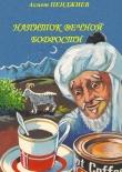 Книга Напиток вечной бодрости автора Ахмет Пенджиев