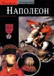 Книга Наполеон автора Тьерри Ленц