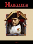 Книга Наполеон автора Владислав Карнацевич