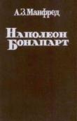 Книга Наполеон Бонапарт автора Альберт Манфред