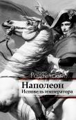 Книга Наполеон: Жизнь после смерти автора Эдвард Радзинский