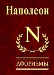 Книга Наполеон. Афоризмы автора Наполеон I Бонапарт