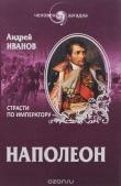 Книга Наполеон. Страсти по императору автора Андрей Иванов