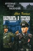 Книга Направить в гестапо автора Хассель Свен