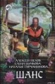 Книга Наранья автора Алексей Пехов