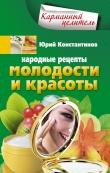 Книга Народные рецепты молодости и красоты автора Юрий Константинов