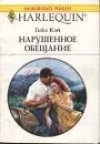 Книга Нарушенное обещание автора Гейл Кэй