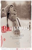 Книга Нашла себе блондина! автора Екатерина Вильмонт