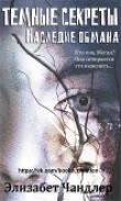 Книга Наследие обмана (ЛП) автора Элизабет Чандлер
