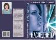 Книга Наследница автора Альбина Нурисламова